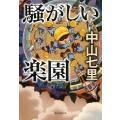 中山七里 騒がしい楽園 Book