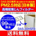 【PM2.5対応 高機能集じんフィルター(DAS-303E・DAS-303D・DAS-303C・DA...