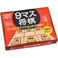 3×3の9マスの盤と8種類の駒を使って対戦するミニ将棋です。初期配置はなんと40通り! 初心者でも無...