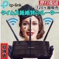 【限定24台売り切れ御免】TP-Link Archer C7(V4版) 生産完了商品在庫一掃 201...