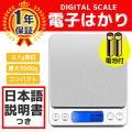 デジタルスケール 高品質 電池付き 電子はかり 計り キッチン 電子秤 キッチン デジタル 保証付き...