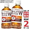 コカコーラ社製品 めざせ最安、激安セールに挑戦中 送料無料  日本初、1本で2つの働きをもつ特定保健...