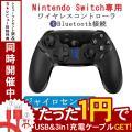 Nintendo Switch コントローラー スイッチ プロコン 無線 ワイヤレス Bluetoo...