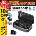 ワイヤレスイヤホン Bluetooth5.0 コンパクト 高音質 重低音 防水 スポーツ iPhon...