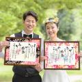 両親へのプレゼント 結婚式 名前つむぎ詩ボード 2枚組セット 結婚式ご両親への贈呈品 結婚式で両親へ...