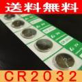 ボタン電池CR2032バラ売り60円。送料無料。対応型番:2032 電圧:3V。メール便発送! ※ば...