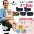 【特徴】肩ベルトのない抱っこひも、ポルバン。ちょっと抱っこでお散歩に最適な抱っこひもです。バッグ部分...