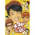(中古品) オヨビでない奴! DVD-BOX  【メーカー名】 パイオニアLDC  【メーカー型番】...