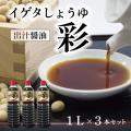しょうゆ(脱脂加工大豆・小麦)、かつおぶし、砂糖、みりん、調味料(アミノ酸等)、アルコール