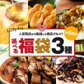 福袋 2021 食品 6種入 送料無料 メール便 牛肉 豚肉 シチュー 鶏めし 明太 高菜 あごだし...