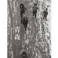 工藤正市写真集『青森 AOMORI 1950-1962』