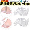 足指矯正シリコンパッド 4個セット(2組) 外反母趾サポーター グニュっと柔らかいソフトさ 足の痛み...