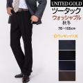 ビジネススラックス ツータックパンツ 黒ブラック/濃紺/グレー/ブラウン男性 紳士服  洗える ウォ...