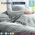 あったか掛け布団カバー シングルサイズ フランネル 毛布としても使える