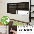 ローマンシェード 幅30×120cm 小窓用 コードレス 賃貸 マンション