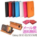 カラフルな7色展開のGalaxy S8 SC-02J/SCV36用カラーレザースタンドケースポーチ。...