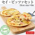 イタリアの小麦粉を使用したシェフ自慢の手作り本格ピザ! 食べやすい15cmサイズの6枚のピッツァをセ...