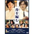 舟を編む / 松田龍平/宮崎あおい (DVD)