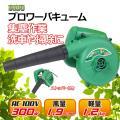【仕様】 定格電圧:AC100V 50/60Hz 定格消費電力:300W 定格時間:30分 サイズ:...