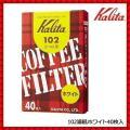 シワを付けることにより、表面積が増えて濾過度が高まるクレープ加工 2〜4人用  コーヒー濾紙は、サイ...