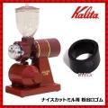 カリタ ナイスカットミル専用の粉出口ゴム 交換用粉出口ゴムです。 破損時などの交換に  JANコード...