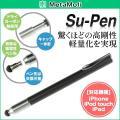 iPhone、iPad用スタイラスペンに、キャップ不要でペン先を守る新機構「タートルガード」を採用し...