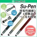 類まれなる書き味で好評のMetaMoJiオリジナルスタイラスペン「Su-Pen」にアルミニウム軸の軽...