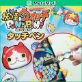 MetaMoJi 妖怪ウォッチ ぷにぷに タッチペン Su-Pen POP! B201S-YW1 パ...