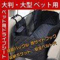 ペット用 ドライブシート ドライブボックス ペット用ドライブシート 後部座席用 車載 車内 小型犬 ...