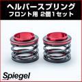 ヘルパースプリング フロント用 2個1セット「Spiegel」