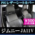シートカバー ジムニー JA11V (H2 04〜H7 11) ヘッド分割型 スズキ 防水 難燃性 ...