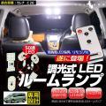 日産 セレナ C26 50連 専用設計 調光式 LED ルームランプ 調光機能 リモコン付 内装 カ...