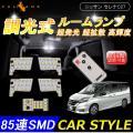 日産 セレナ C27 専用 G/X/S ハイウェイスター 調光式 LEDルームランプ ラゲッジランプ...