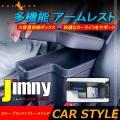ジムニー JB64W シエラ JB74 多機能 アームレスト ブラック×グレーステッチ 大容量収納ボ...