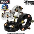 Durax ワイドトレッドスペーサー ワイトレ スペーサー ホイールスペーサー厚さ 25mm  2枚...
