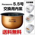 パナソニック 内釜 ARE50-F49 炊飯器用 SR-PB105-W SR-PB103-W SR-...