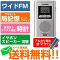 ラジオ 小型 高感度 ...
