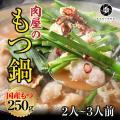 【衝撃1999円】国産もつ鍋  味噌 醤油 選べるスープ 250g 送料無料商品と同梱で送料無料! ...