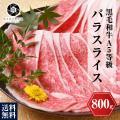 牛肉 黒毛和牛 和牛    最高A5等級   霜降りバラスライス 800g(400g×2)   しゃ...