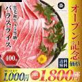 牛肉 黒毛和牛 和牛   【2個1000円OFF/3個1800円OFF】   霜降りスライス 400...