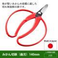 この商品は、小田原型みかん切鋏と紀州型みかん切鋏の改良品として開発した商品です。 みかんは枝が堅く、...