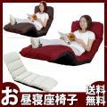 スタイル自在 お昼寝座椅子 リクライニングチェア 14段階 リクライニング おすすめ