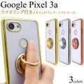 Google Pixel 3a用ス...