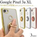 Google Pixel 3a XL用...
