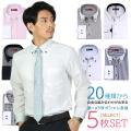 送料無料 クレリック 長袖  ワイシャツ 20種類から 選べる5枚セット ホワイトドビー メンズ Y...