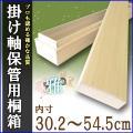 掛け軸/掛軸 かけじく 掛け軸収納用桐箱 雅 みやび 内寸30.2cm/54.4cm たとう箱付き
