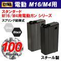 【50%OFF!大感謝祭セール!】CYMA M16/M4用 100連ショートマガジン(各カラーあり)