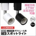 ダクトレール用 スポットライト E26 天井照明 ライティングレール シーリングライト 照明器具 電...