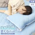接触冷感 枕パッド 夏用 枕カバー ひんやり 冷たい やわらかい