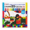 クーピーペンシル 15色(12色 +3色セット) FY15S サクラクレパス 小学生用